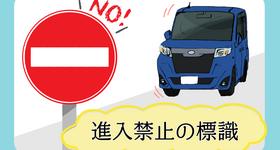 「通行止めとは違う?!」進入禁止の標識と違反した時の罰則