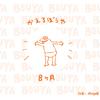 BOUYA(8ヶ月)