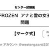 センター試験風「FROZEN: アナと雪の女王」問題(2020)