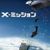 X-ミッション:かもな だがまだ終われない【洋画名言名セリフ】
