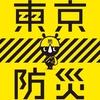 無料!女性視点の東京防災ブック第2弾・東京くらし防災