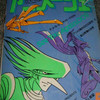 サイボーグ009とアニメージュ。