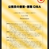 2/3 勉強会開催決定!!