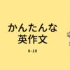 簡単な英作文6-10