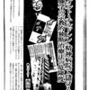 治療者と患者(342)麻布村、齊藤學を告発する先行報道はあった。