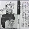 ケン一氏の声優・菅谷政子さんご逝去