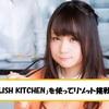 料理のレパートリー実質1種類のOLが「DELISH  KITCHEN」使ってリゾット挑戦!