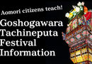 Goshogawara Tachineputa Festival Service courses, directions, place information & recommended places to visit