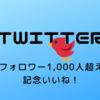 【Twitter】フォロワー0人の投稿とフォロワー1,000人の投稿の違い!