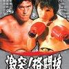 映画『激突!格闘技 四角いジャングル』【評価】C 後藤秀司