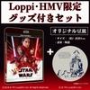 スターウォーズ8 ブルーレイ Loppi HMVの特典は2つです