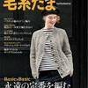 日本ヴォーグ社『毛糸だま 2020年秋号 vol.187』にfolkloraをご紹介いただきました。