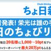 【ちょびリッチ】ちょ日新聞「今日のちょびリッチ」当選枠が10枠増えた件