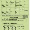 ☆11月のスケジュール☆