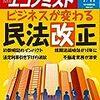 M 週刊エコノミスト 2017年07月11日 号 ビジネスが変わる 民法改正/過剰な日本の土壌汚染対策