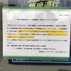 和歌山大学-JR和歌山駅のバスは振替輸送の対象外