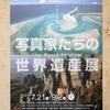 ◆『写真家たちの世界遺産展』…酒田市美術館