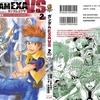 """ガンダムEXA VS 2巻 [ときた洸一+千葉智宏]感想、ユニコーンの時代へ! UC0096版""""ホワイト・ディンゴ隊"""" 出陣!"""
