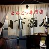 山下商店(岡山市北区)とんこつラーメン