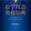 総収録語彙は6,600以上の新訂版数学用語英和辞典