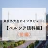 東京外大生にインタビュー!第20弾【ペルシア語科編】〈前編〉