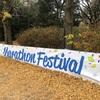 マラソンフェスティバルin国営昭和記念公園2020