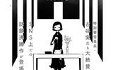 【無料で読める!】『ふれない恋人』松川直央、『わたしのかわいいおよめさん』吉田丸悠、『残った恋』まちざわ、『リンゴを数えて』藤緒あい【今週末の読み切り作品】