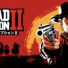 【レビュー】アクションゲーム大好きな僕がレッドデッドリテンプション2をプレイした感想