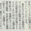 朝日新聞に、載りました。