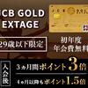 【JCBゴールドカード】申し込みはコチラ