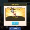 新チャンピオン