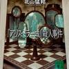 【書籍レビュー】【ネタバレ有】「フェア?アンフェア?」アリス・ミラー城殺人事件