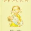 ■160「ちょっとだけ」~子どもには読ませられない…。平成の世、幼児一人で公園に行かせる母親はやばい。