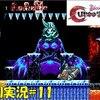 【カースオブザムーン2】ep2「ボスは3倍速」#11
