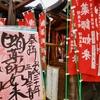 タコ印入り季節の御朱印 京都・永福寺(蛸薬師堂)