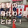 名古屋、大須の衝撃の身代わり餅つき