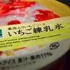 セブンのいちご練乳氷がマジで美味い!お願いだから買って!!