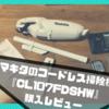 マキタのコードレス掃除機『CL107FDSHW』購入!サブに使うには手軽で最高!