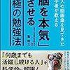 瀧靖之「脳を本気にさせる究極の勉強法」