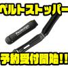 【パズデザイン】オカッパリバッグなどに便利なアイテム「ベルトストッパー」通販予約受付開始!
