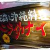沖縄料理 ニライカナイ