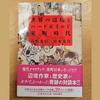 メモ「日本の戦国時代を読む」~『 #世界の辺境とハードボイルド室町時代 』と星海社新書【 #刀剣乱舞  #FGO 】