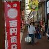 【滋賀で昼飲みデート】話題の大津100円商店街に行ってみた!