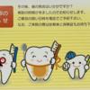 歯を大切に