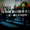 NHK「日本人はなにを考えてきたのか 第10回昭和維新の指導者〜北一輝と大川周明〜』を観る