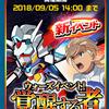 【ガンダムウォーズ】イベント機体「AGE-2ダブルバレット」もらえる(9/5まで)