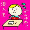 浪人して慶應大学のSFCに合格した体験談①浪人生活を始めるまで