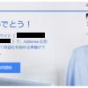 はてなブログでGoogle AdSense 合格して得た教訓