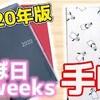 【ほぼ日手帳 2020】 weeks レビュー 方眼ノート カバー も!《カスタマイズ》 |ぴーすけチャンネル