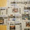 沖縄への本土紙のまなざしと沖縄の新聞の報道〜備忘:本土紙の社説、琉球新報の1面紙面
